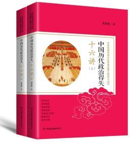 中国历代政治得失十六讲:中华优秀传统文化传承发展工程学习丛书