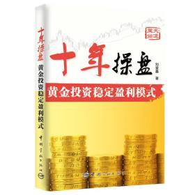 宇航 十年操盘:黄金投资稳定盈利模式