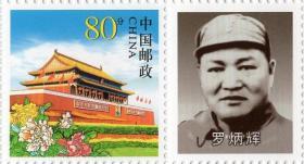 个性化邮票一枚:罗炳辉(面值0.80元,带其头像) 【罗炳辉,云南彝良人。】