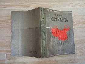 四角号码 中国省市县名新词典