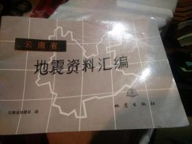 云南省地震资料汇编