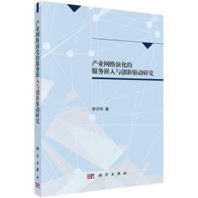 送书签zi-9787030472670-产业网络演化的服务嵌入与创新驱动研究