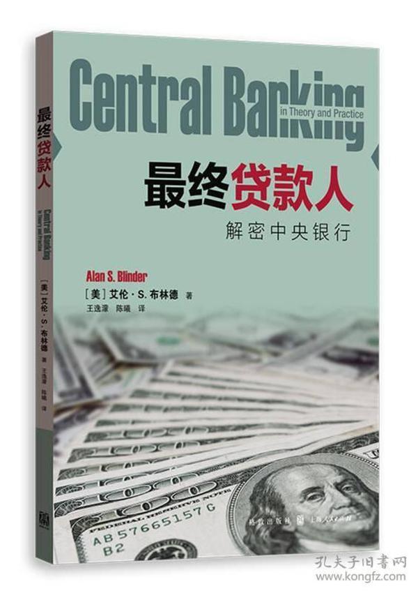 最终贷款人 解密中央银行