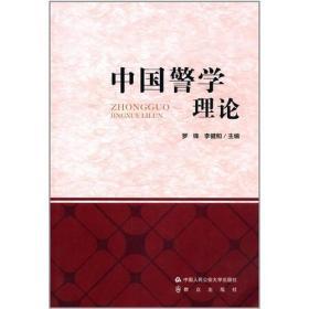 中国警学理论