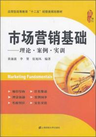 """市场营销基础:理论·案例·实训/应用型高等教育""""十二五""""经管类规划教材"""