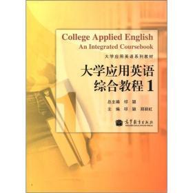 大学应用英语系列教材:大学应用英语综合教程1