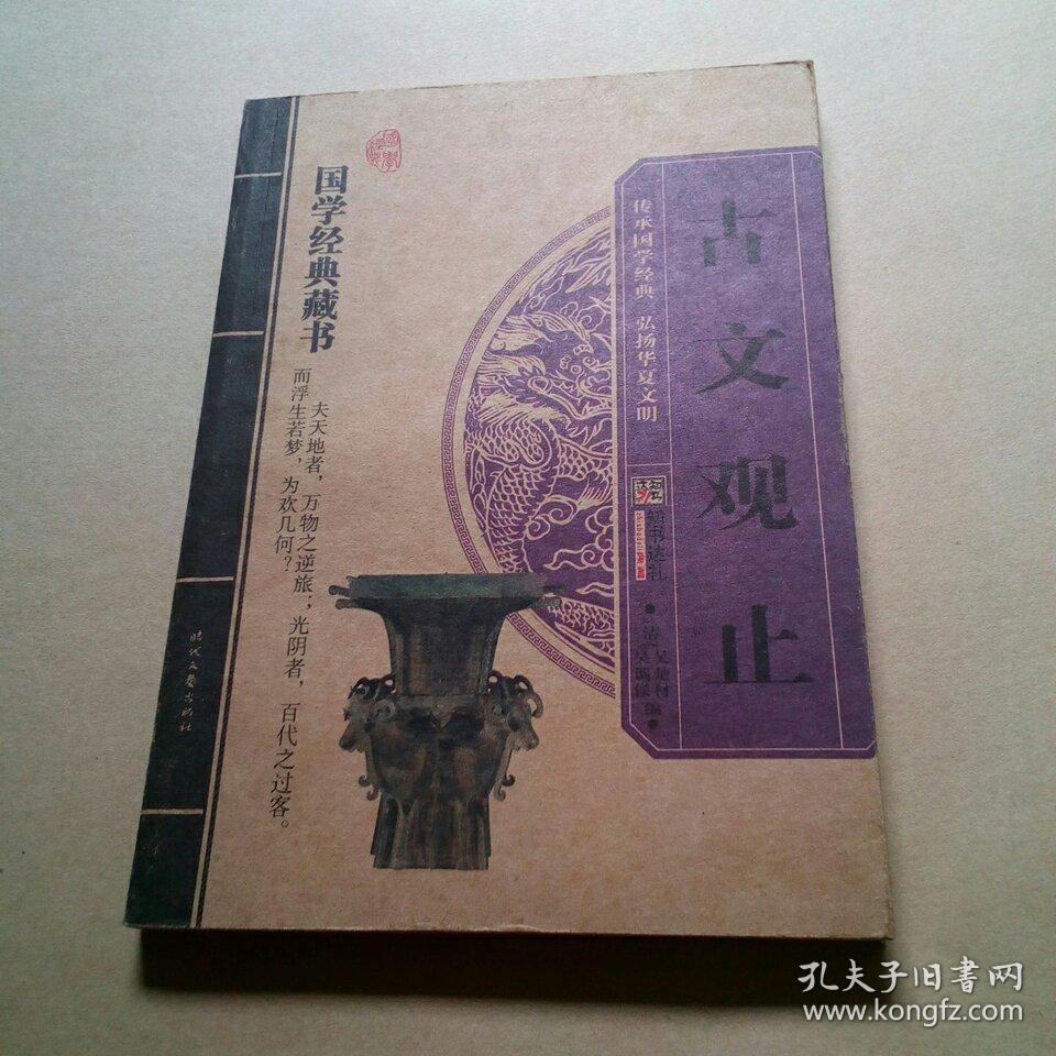 国学经典藏书:古文观止