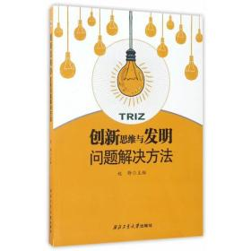 创新思维与发明问题解决方法