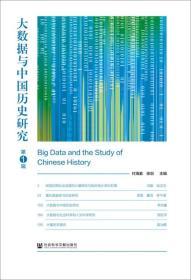 大数据与中国历史研究(第1辑)