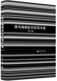 图书编辑校对实用手册(第3版)