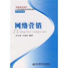 21世纪高职高专精品教材·市场营销类:网络营销