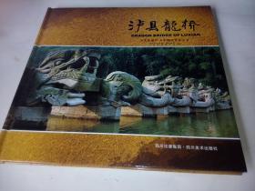 泸县龙桥(文化遗产、中国龙文化之乡)..全铜版纸彩印