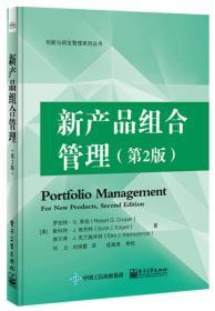 新产品组合管理(第2版)