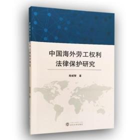 中国海外劳工权利法律保护研究武汉大学陶斌智9787307190375