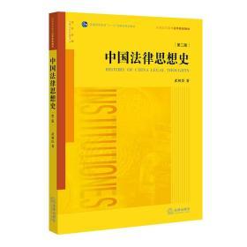 二手中国法律思想史第二版 武树臣 法律出版社 9787519709686中国法律思想史第二版 武树臣 法律出版社 9787519709686