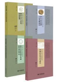 中外水文化研究(套装共4册)