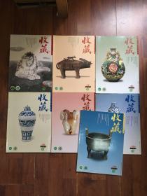 收藏杂志7本合售(2001.1,2,3,6,7,9,12)