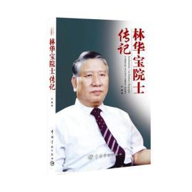 林华宝院士传记 中国航天院士传记丛书