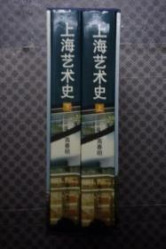 上海艺术史