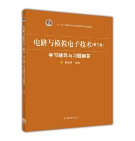 电路与模拟电子技术(第3版)学习辅导与习题解答 9787040488876