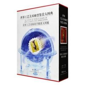 世界工艺美术邮票鉴赏大图典(函套精装2册)