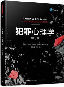 万千心理·犯罪心理学 第11版