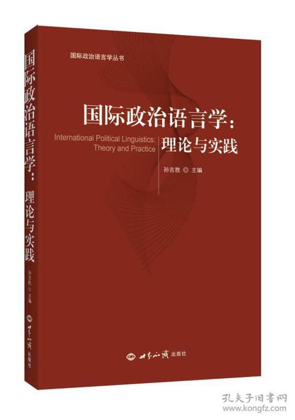 国际政治语言学
