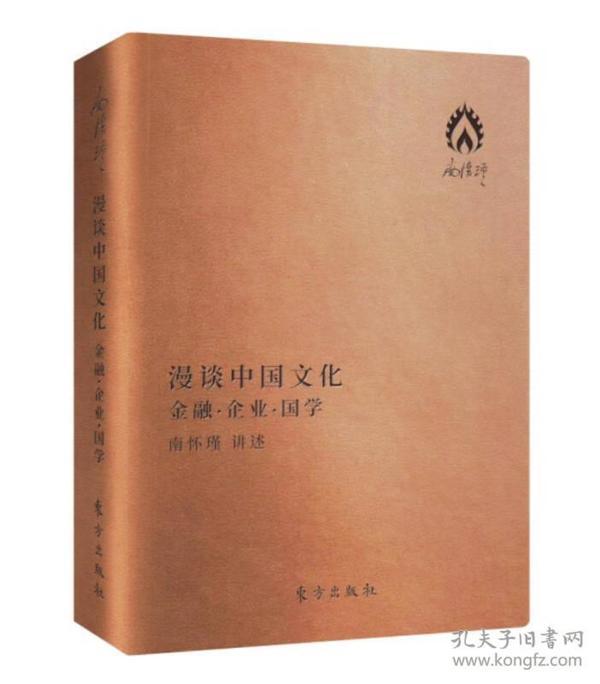 全新包邮  漫谈中国文化