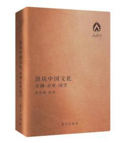 漫谈中国文化 金融·企业·国学(袖珍版)