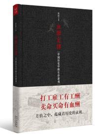"""血酬定律:中国历史中的生存游戏  提出了血酬和元规则等概念。所谓血酬,即流血拼命所得的酬报,体现着生命与生存资源的交换关系。从晚清到民国,吃这碗饭的人比产业工人多得多。血酬的价值,取决于所拼抢的东西,这就是""""血酬定律""""。这个道理很浅显,却可以推出许多惊人的结论。如果再引入一些因素,一层一层地推论下去,还可以解释书中的其他概念,成为贯穿全书的基本逻辑。因此,作者把""""血酬定律""""当作书名"""