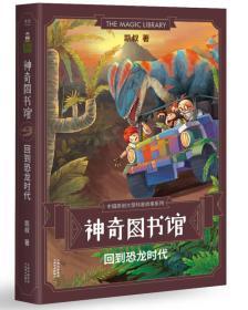 神奇图书馆:回到恐龙时代