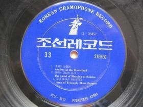 原版朝鲜唱片   E