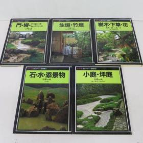 彩色版  日本庭园设计实例集  全5册  小庭和坪庭 石头水添景物生篱笆和竹篱笆 竹垣门墙等