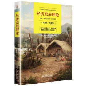 发展经济学 (美)约瑟夫·熊彼特(Joseph Schumpeter) 立信会计出版社 9787542952899