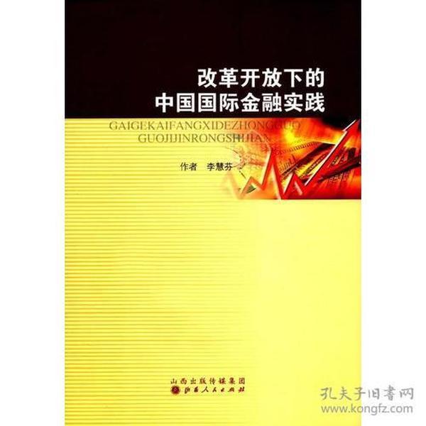 改革开放下的中国国际金融实践 专著 李慧芬[著] gai ge kai fang xia de zhong guo gu