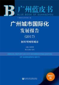 广州城市国际化发展报告:2017:枢纽型网络城市