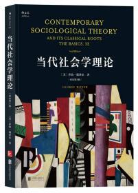 当代社会学理论(双语第3版)