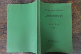 郴州市苏仙区桥口镇飞天大道---工程可行性研究报告(第一册)正本
