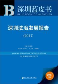 深圳法治发展报告.2017