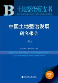 皮书系列·土地整治蓝皮书:中国土地整治发展研究报告No.4