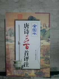 唐诗三百首评注(全图本)