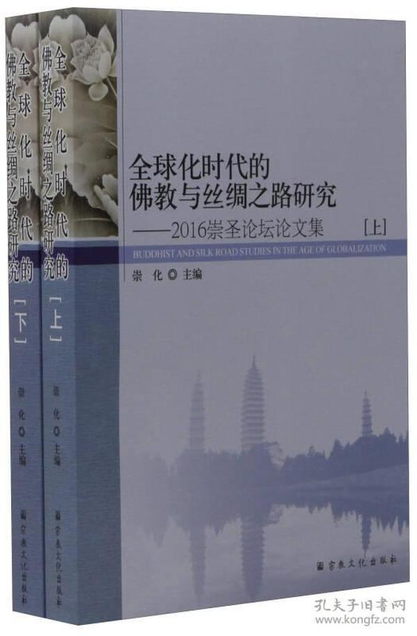 全球化时代的佛教与丝绸之路研究-2016崇圣论坛论文集上下册