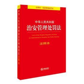 中華人民共和國治安管理處罰法注釋本