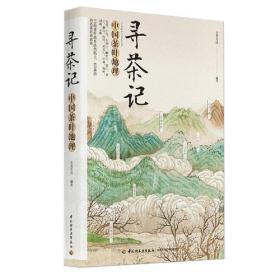 寻茶记  中国茶叶地理