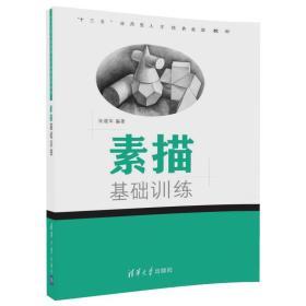 素描基础训练 朱晓华 清华大学出版社 9787302487258