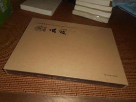 中国石窟艺术·云冈 精装带盒未开封