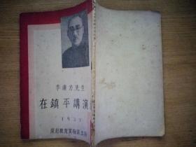 李廉方先生在镇平讲演录   开封教育实验区出版
