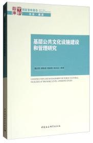国家智库报告·社会·政法:基层公共文化设施建设和管理研究