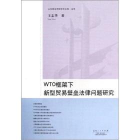 WTO框架下新型贸易壁垒法律问题研究