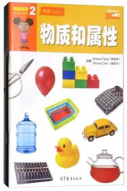 iSuper中文小博士汉语教学资源·2·物理科学(套装共4册)